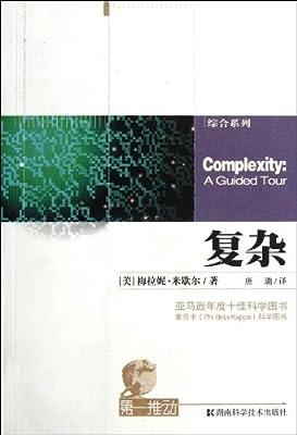 复杂.pdf