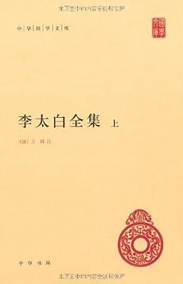 李太白全集.pdf