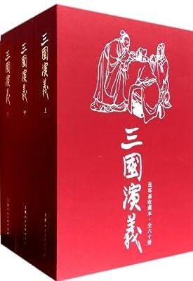 三国演义连环画.pdf