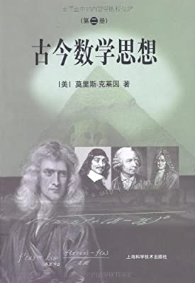 古今数学思想.pdf