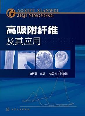 高吸附纤维及其应用.pdf