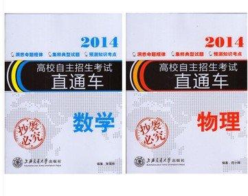 2014年高校自主招生考试直通车物理+数学 2本 高校必备 上海交通大学.pdf