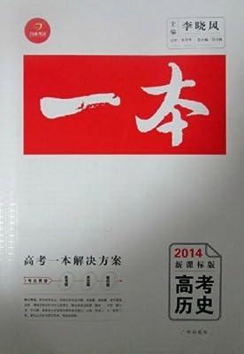 一本 高考一本解决方案 2014新课标版 高考语文.pdf