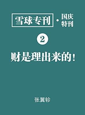 雪球专刊·国庆特刊·财是理出来的!.pdf