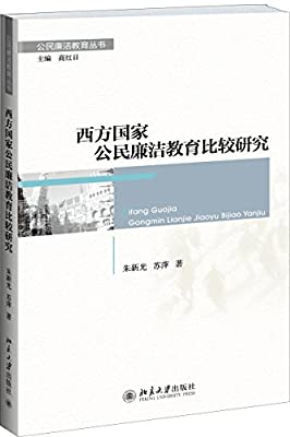 西方国家公民廉洁教育比较研究.pdf