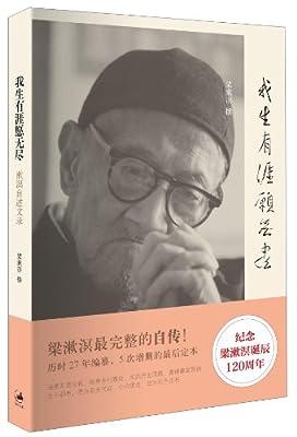 我生有涯愿无尽:漱溟自述文录.pdf