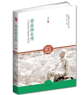 含章文库·季羡林经典文集:季羡林自传.pdf