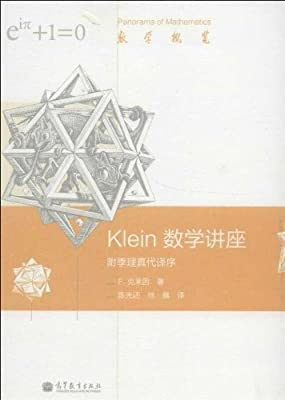 数学概览:Klein数学讲座.pdf