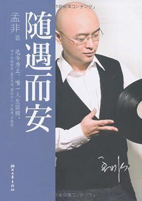 随遇而安.pdf
