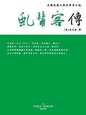 虬髯客传.pdf