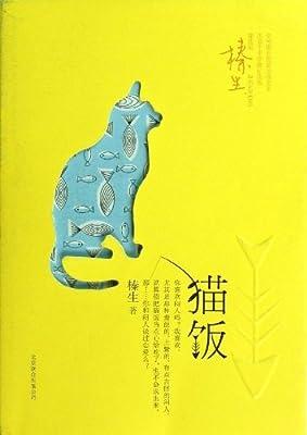 猫饭.pdf