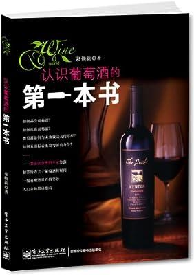 认识葡萄酒的第一本书.pdf