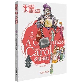 圣诞颂歌-经典漫画英语-双语版.pdf