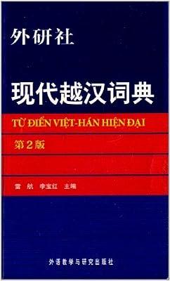 外研社现代越汉词典.pdf