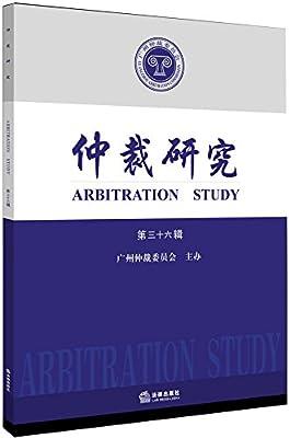 仲裁研究.pdf