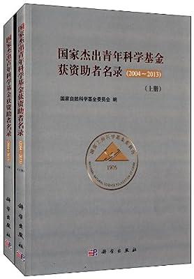 国家杰出青年科学基金获资助者名录.pdf