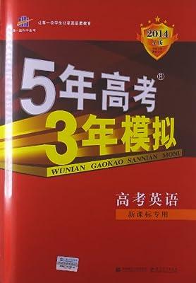 曲一线科学备考•5年高考3年模拟:高考英语.pdf