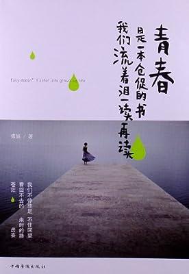 青春是一本仓促的书,我们流着泪一读再读.pdf