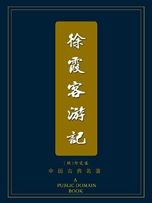 徐霞客游记.pdf