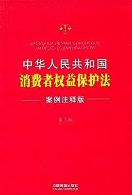 中华人民共和国消费者权益保护法:案例注释版.pdf