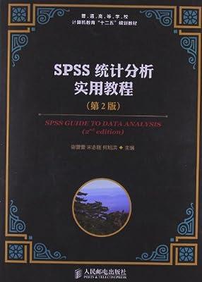 SPSS统计分析实用教程.pdf
