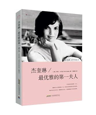 杰奎琳:最优雅的第一夫人.pdf