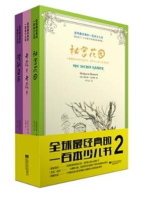 全球最经典的一百本少儿书·第2辑.pdf