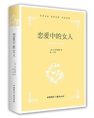 经典电影原著双语阅读:恋爱中的女人.pdf