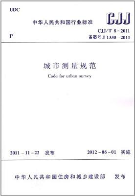中华人民共和国行业标准:城市测量规范.pdf