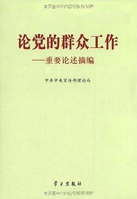 论党的群众工作-重要论述摘编.pdf