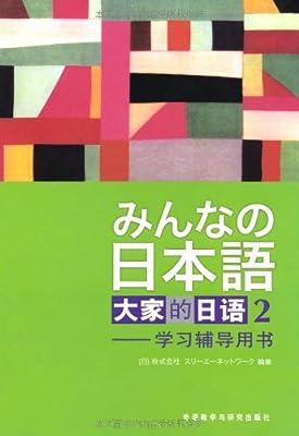 大家的日语2:学习辅导用书.pdf
