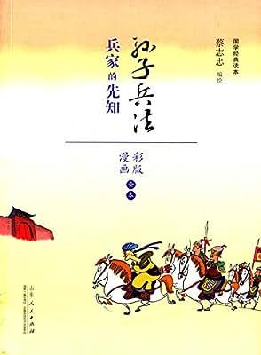 蔡志忠漫画国学经典《孙子兵法》.pdf