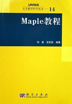 Maple教程.pdf