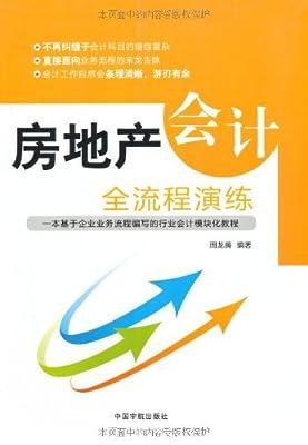 房地产会计全流程演练.pdf