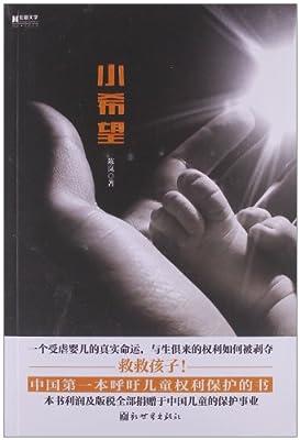 小希望.pdf