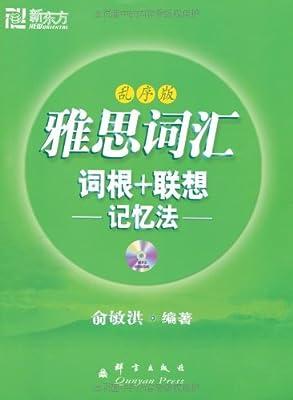 新东方:雅思词汇词根+联想记忆法.pdf