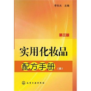 实用化妆品配方手册--第三版.pdf