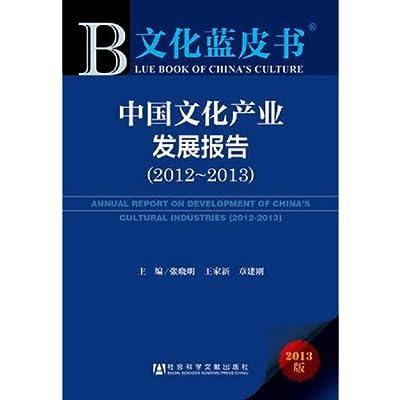 中国文化产业发展报告.pdf