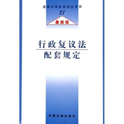 行政复议法配套规定(最新版)/法律及其配套规定丛书