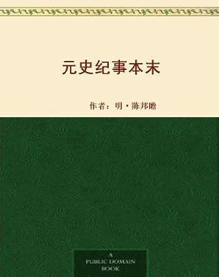 元史纪事本末.pdf
