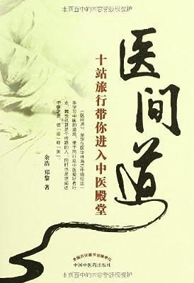 医间道:十站旅行带你进入中医殿堂.pdf