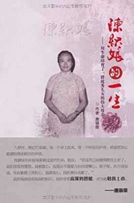 陈织娘的一生:用生命与信仰培育了一群优秀儿女的伟大母亲.pdf