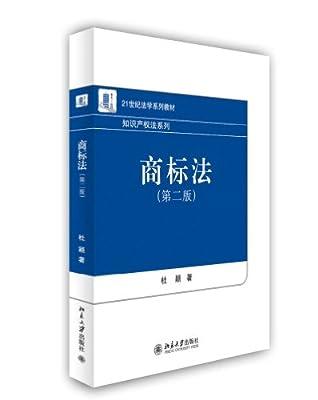商标法.pdf
