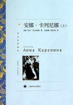 安娜•卡列尼娜.pdf