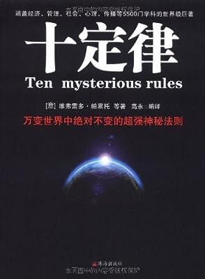十定律:万变世界中绝对不变的超强神秘法则.pdf