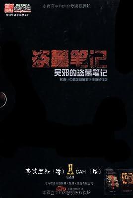 盗墓笔记:吴邪的盗墓笔记.pdf