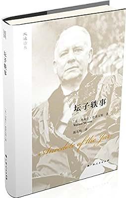 大雅诗丛:坛子轶事.pdf