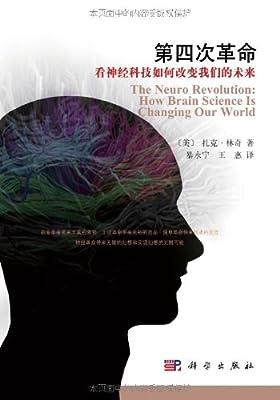 第四次革命:看神经科技如何改变我们的未来.pdf