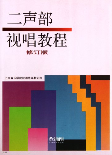 上海滩简谱 email-教程 修订版 上海音乐学院视唱练耳教研组