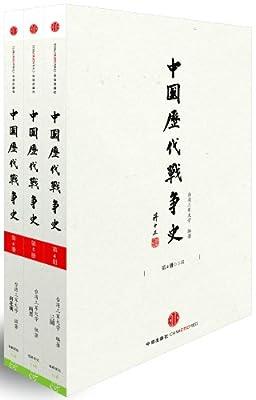 中国历代战争史•第2辑.pdf